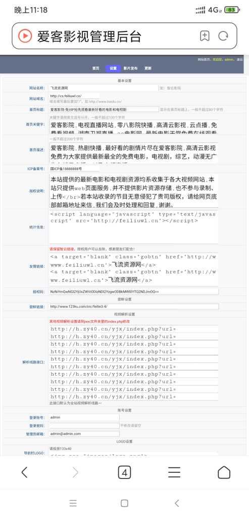 影视网站源码,自动采集和自带解析接口插图2