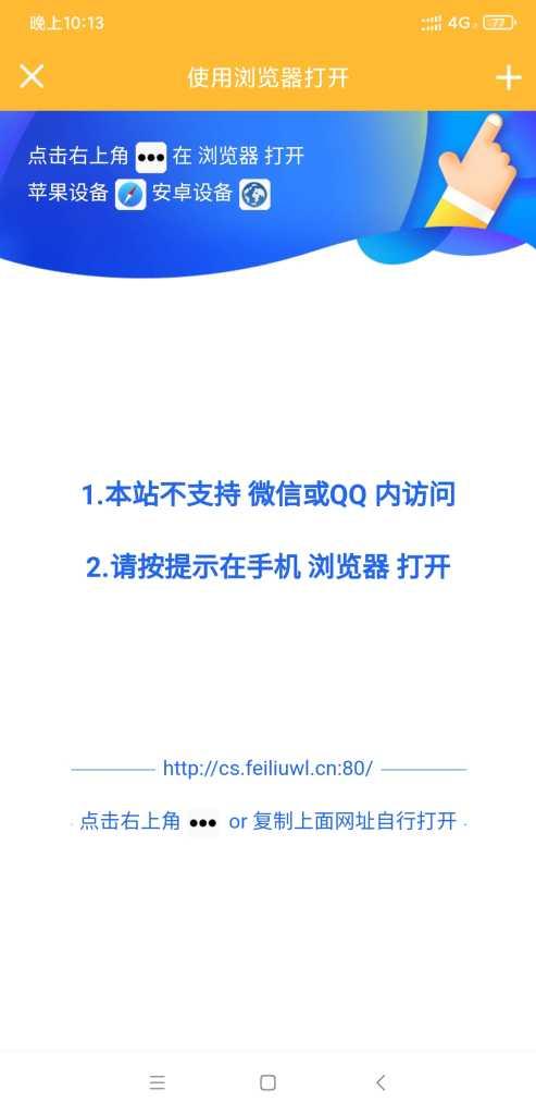 QQ微信跳转浏览器遮罩代码引导用户浏览器打开网站插图