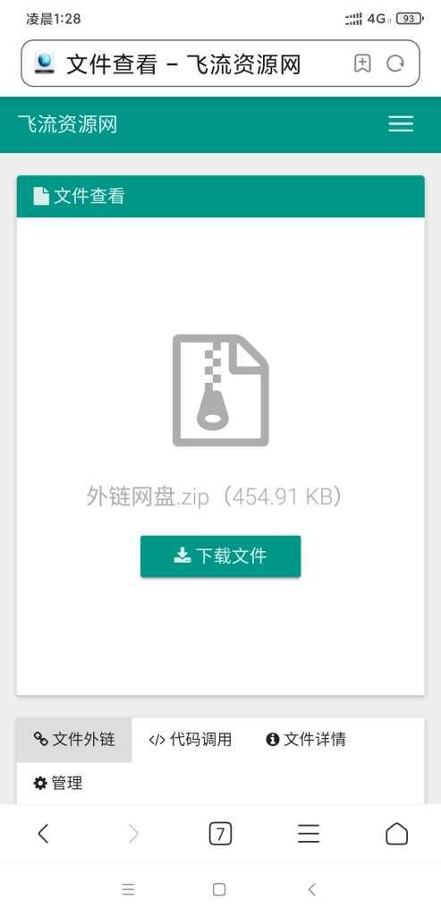 彩虹外链网盘PHP程序源码v5.1下载插图