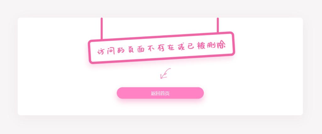 一款好看的粉色404页面插图
