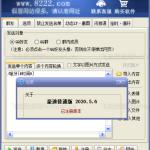 豪迪群发器电脑版已注册高级版本插图