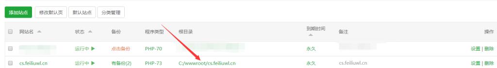 宝塔面板搭建网站+linux运行环境配置教程插图2