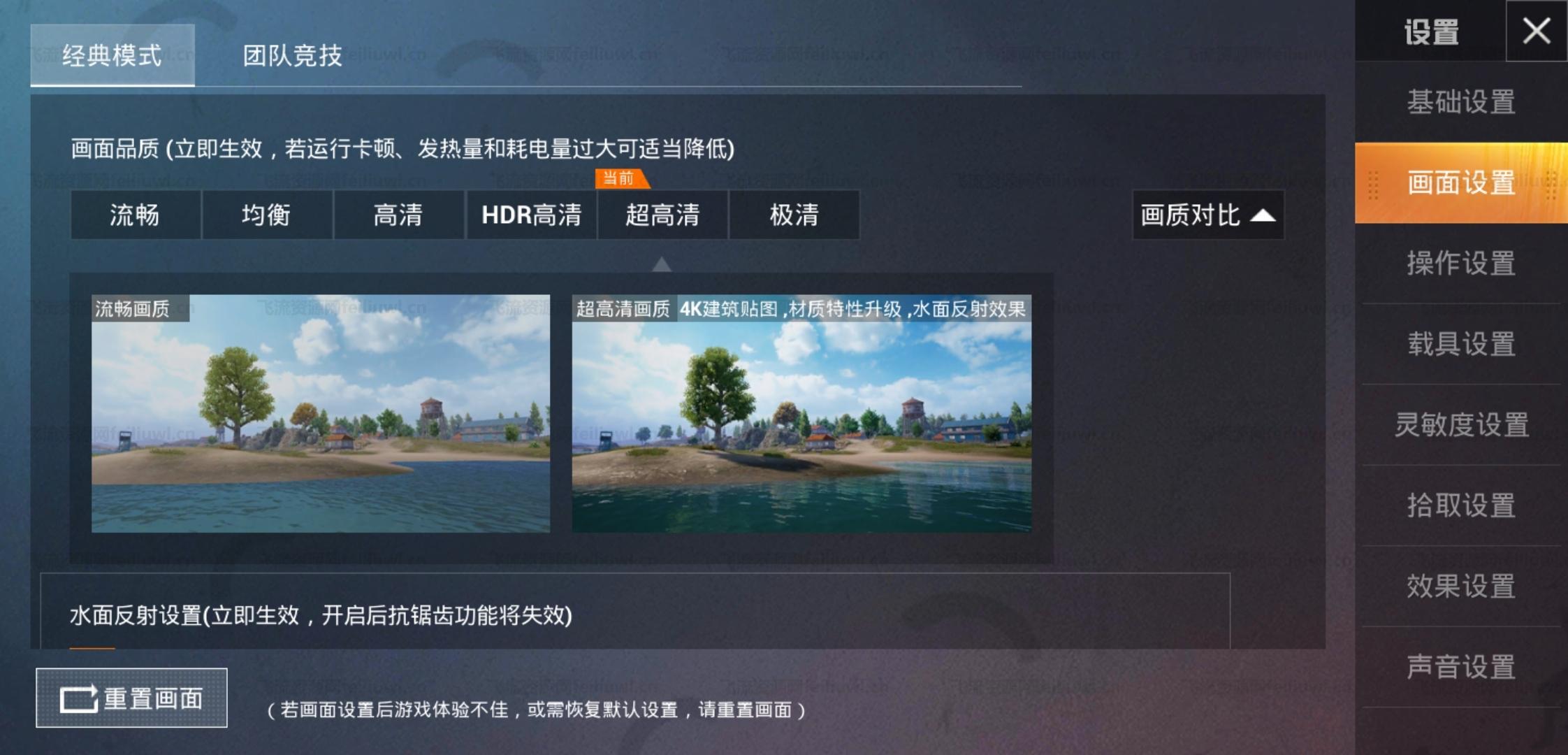 和平精英改画质帧率软件下载插图2