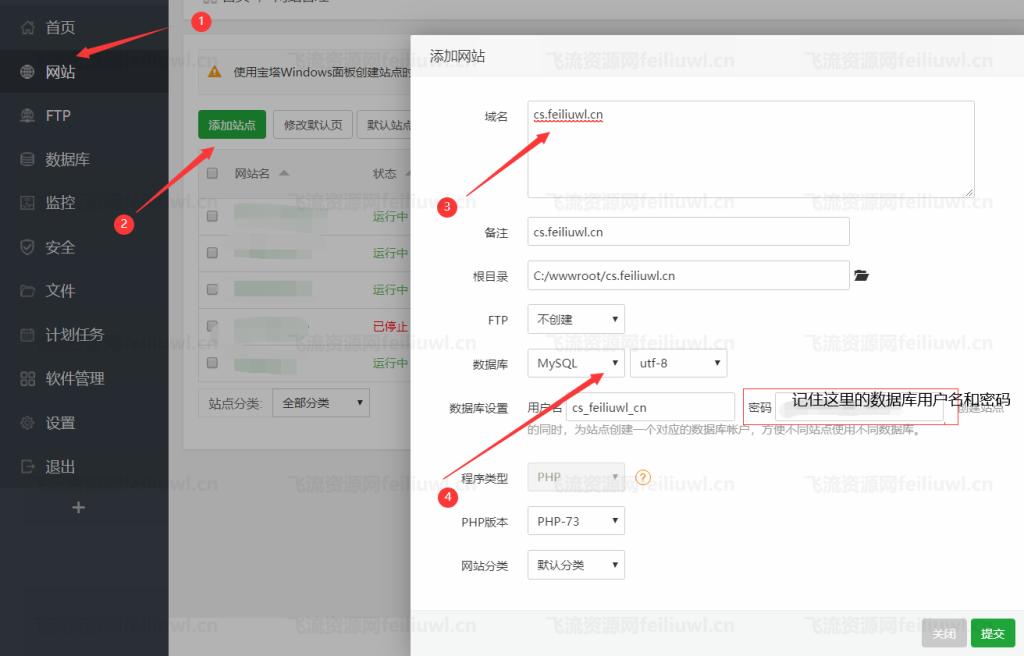 宝塔面板搭建网站+linux运行环境配置教程插图
