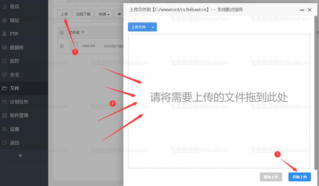 宝塔面板搭建网站+linux运行环境配置教程插图3