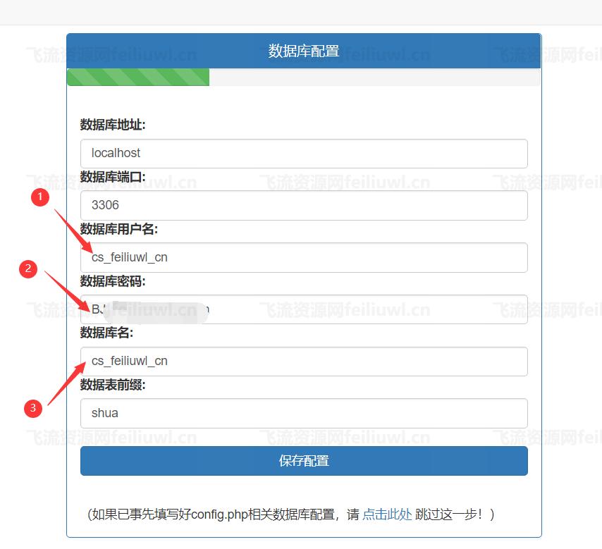 宝塔面板搭建网站+linux运行环境配置教程插图5