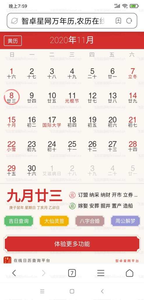 一款简约带黄历的日历网站源码插图