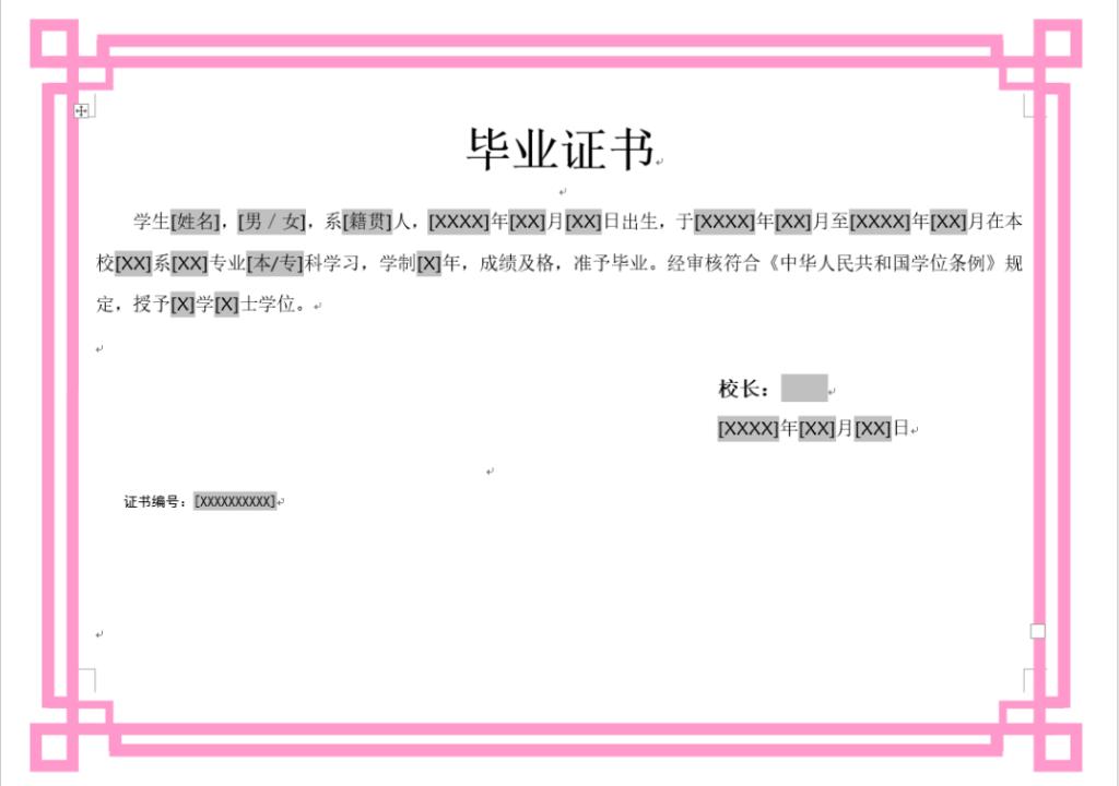 word模板大全