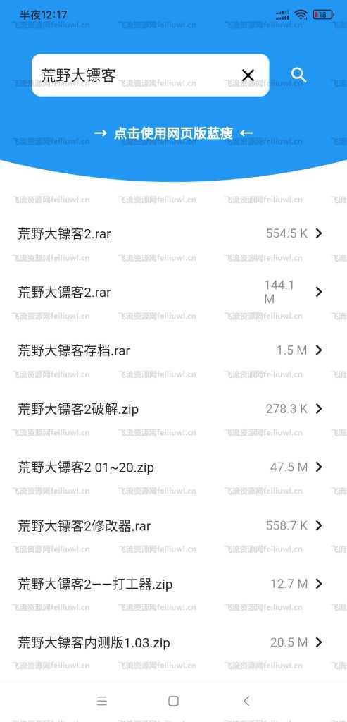 蓝奏云资源搜索工具,蓝瘦app下载插图