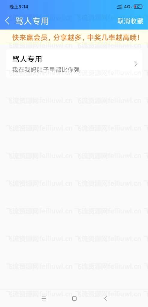 安卓怼人输入法vip破解版,一秒发十条消息插图1