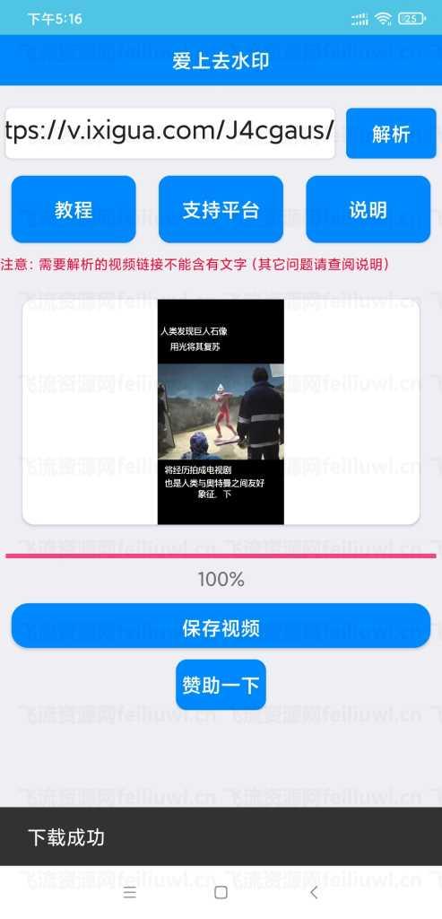 安卓免费去水印app下载插图
