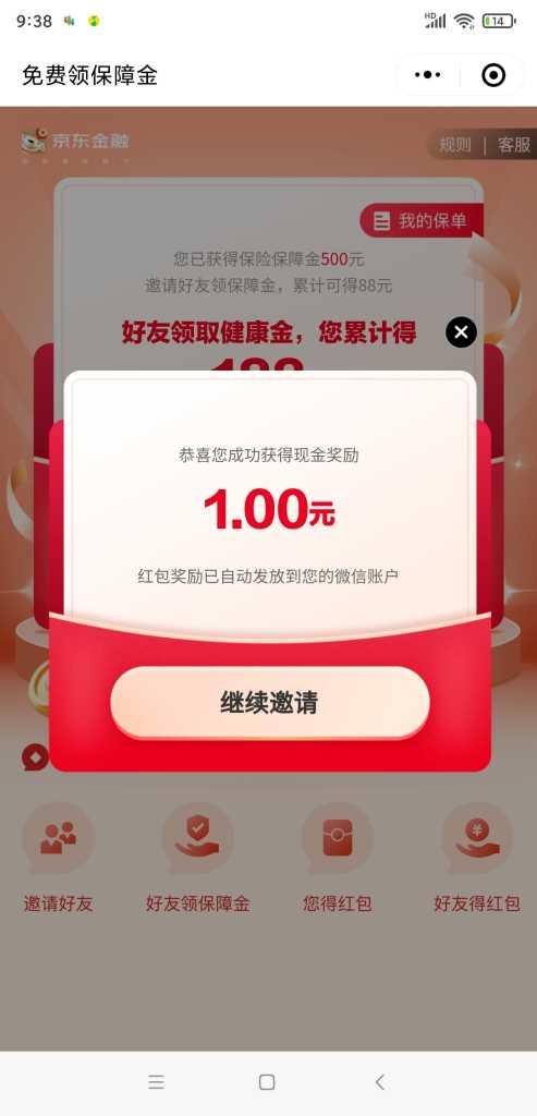 京东金融保险微信扫码必中1元现金插图
