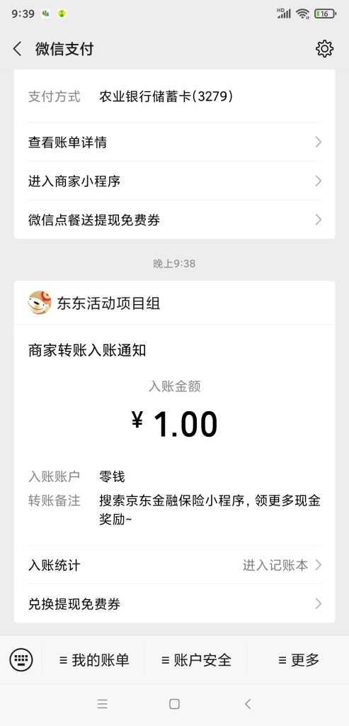 京东金融保险微信扫码必中1元现金插图1