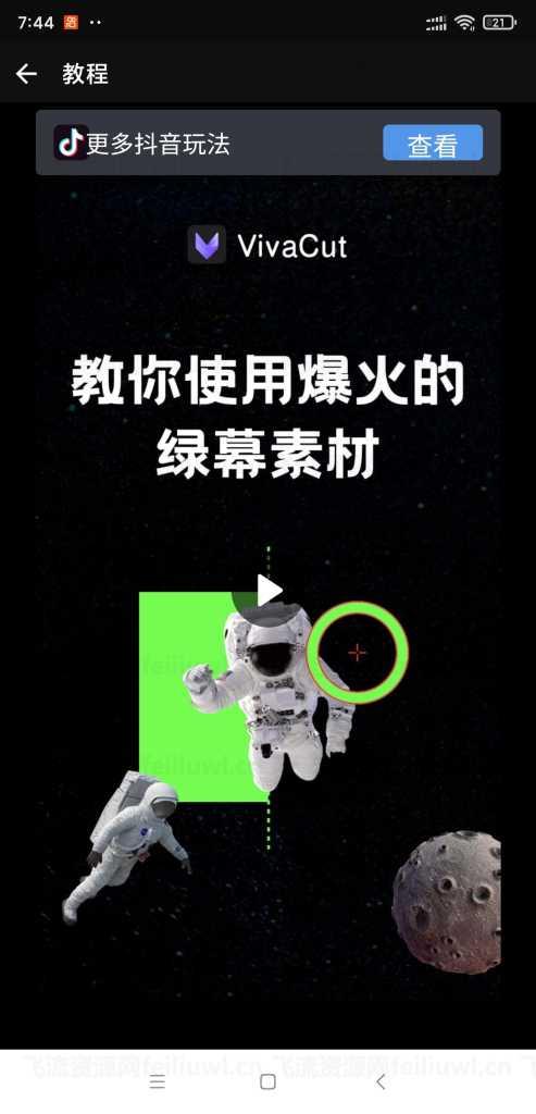 安卓VivaCut视频编辑破解版插图