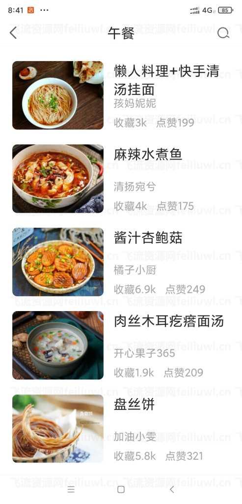 安卓家常菜谱v5.2.60去广告会员破解版插图1