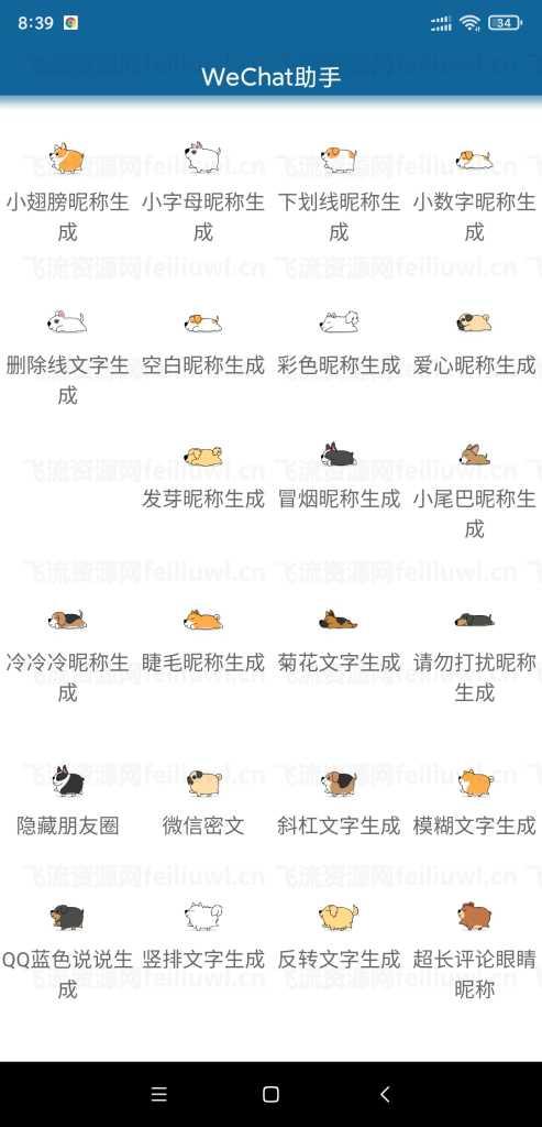 安卓WeChat助手,一键生成特殊昵称文字插图