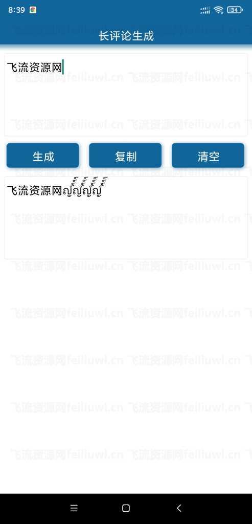 安卓WeChat助手,一键生成特殊昵称文字插图1