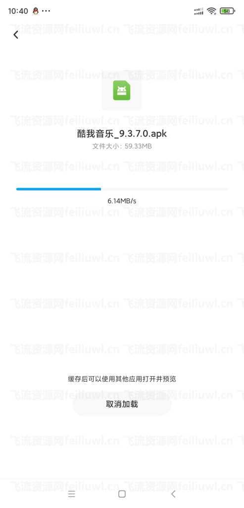 百度网盘下载apk文件不限速教程插图1