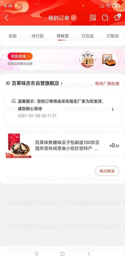 京东活动领取1斤瓜子免费包邮插图1