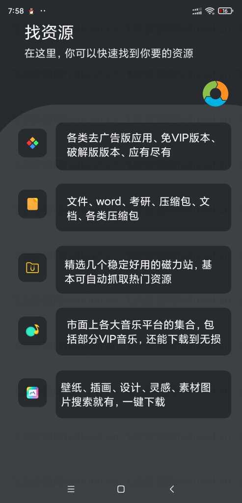 安卓找资源v1.0去广告版,可搜索蓝奏云分享的资源插图