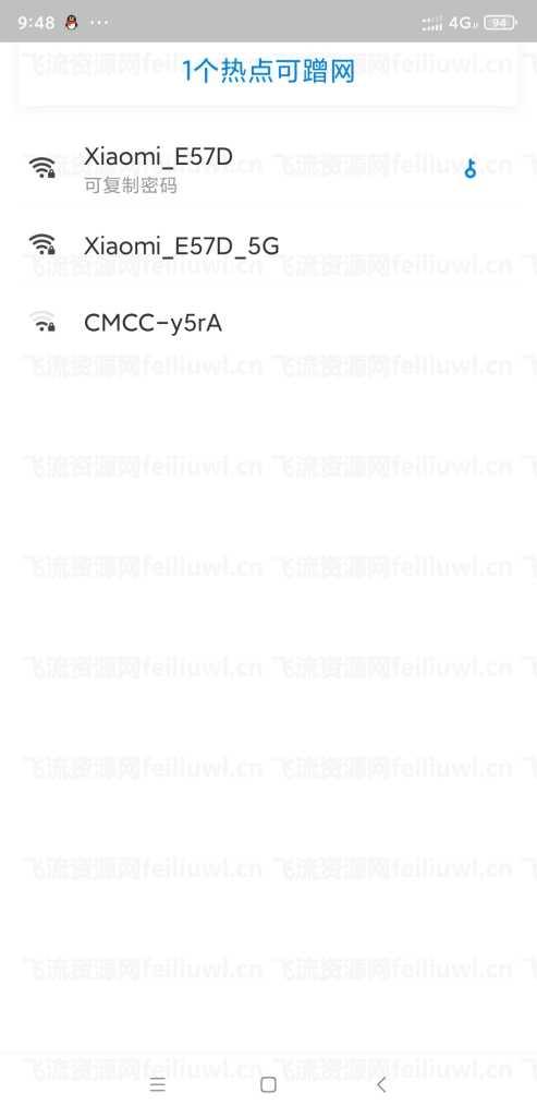 安卓wifi万能钥匙4.3.10显示密码版插图