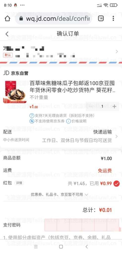 京东活动领取1斤瓜子免费包邮插图