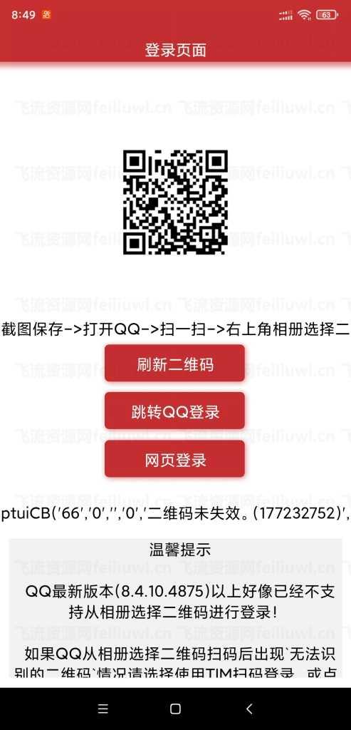 安卓QQ签到助手v1.0插图1