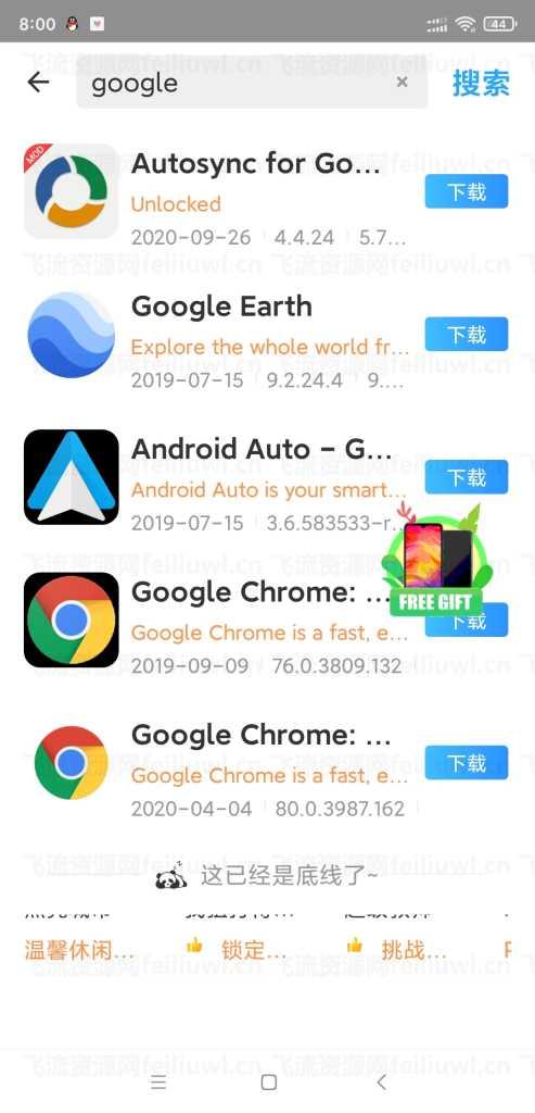 安卓熊猫助手1.1.5,可下载谷歌市场应用插图1