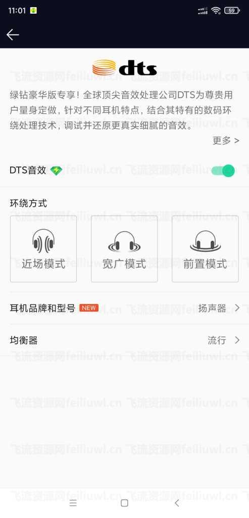 安卓QQ音乐破解DTS音效版本插图1