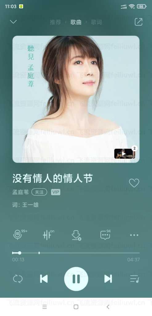 安卓QQ音乐破解DTS音效版本插图