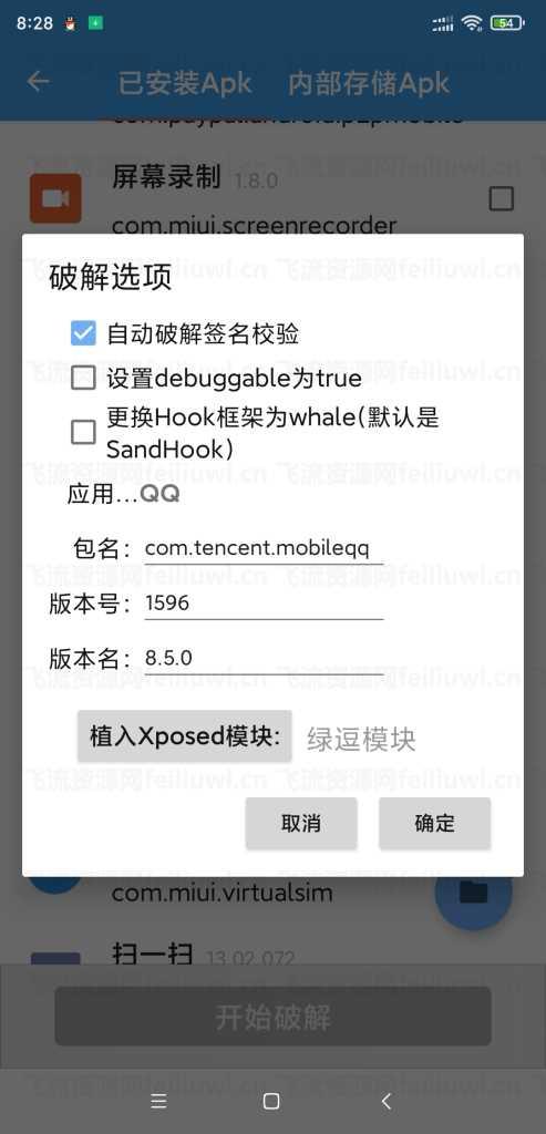 安卓Xposed Tool免root使用XP模块,QQ发送xml消息插图