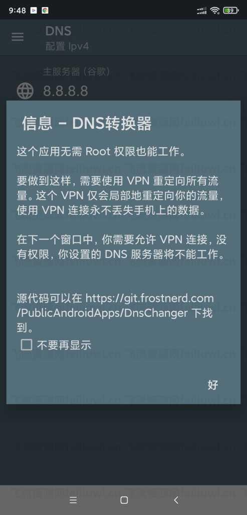 安卓DNS转化器,防止被运营商网络劫持插图1
