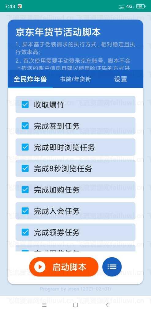 安卓京东自动炸年兽脚本v4.1.1插图