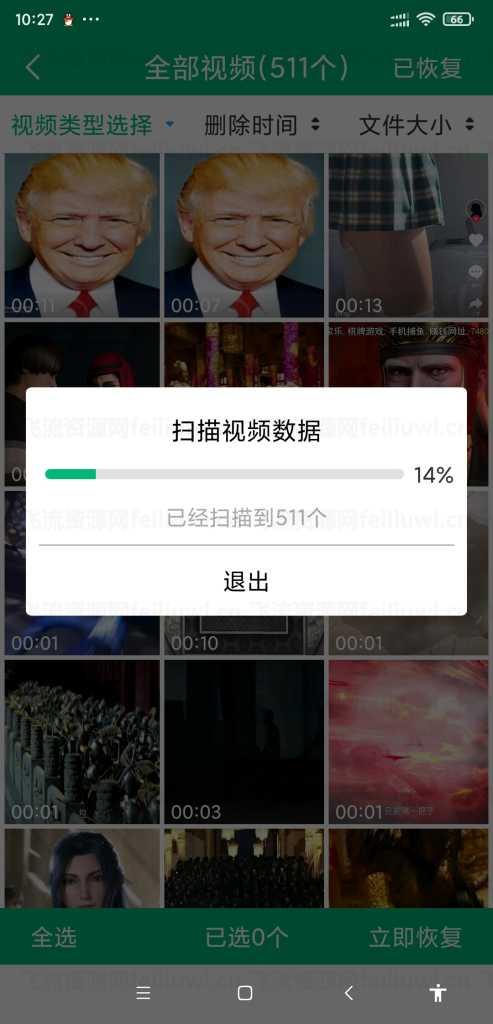 安卓手机数据恢复精灵v3.0解锁会员版本插图1