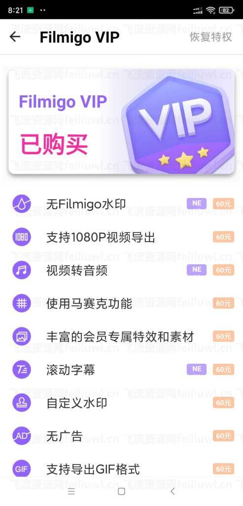 安卓Filmigo5.0.13视频剪辑解锁会员版插图