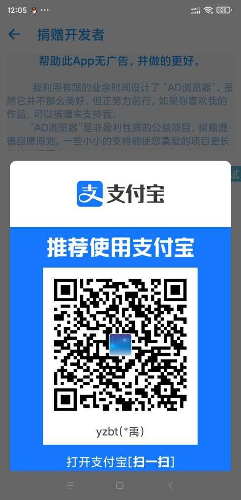 iapp捐赠作者UI界面源码插图1