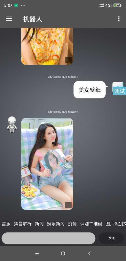 对话框机器人iapp源码下载插图