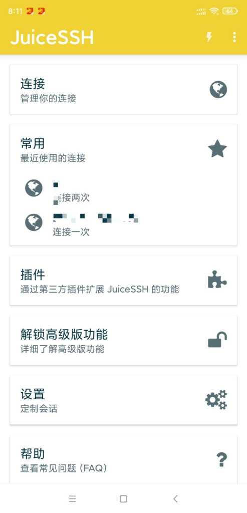 安卓juice SSH 2.1.4汉化版插图