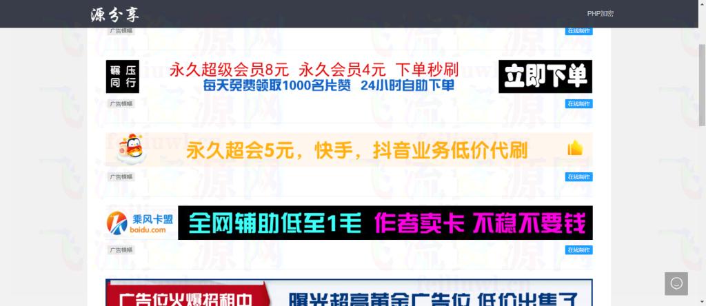在线制作广告横幅 logo的PHP源码插图