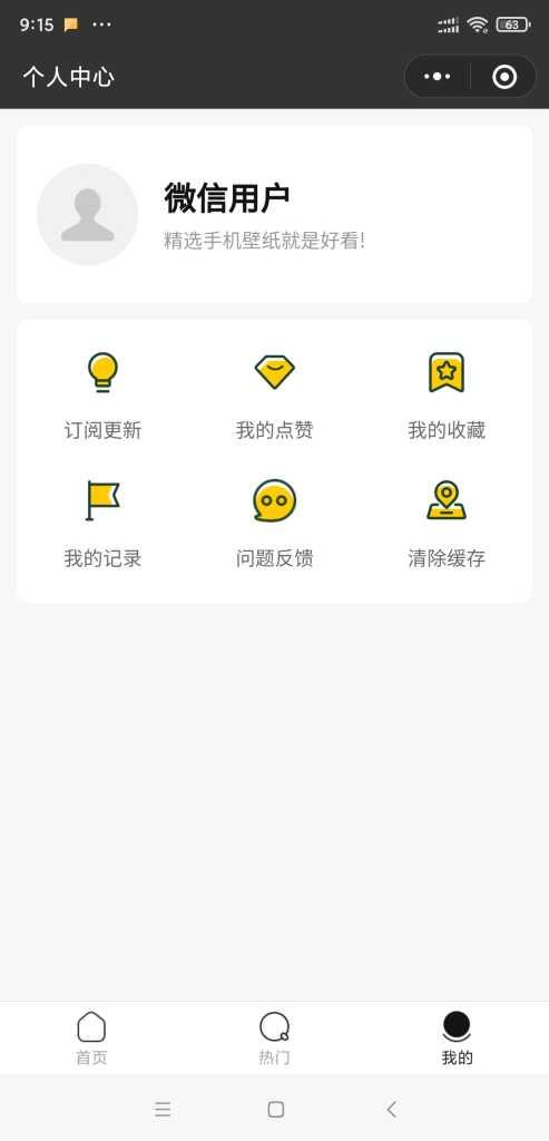 手机壁纸微信小程序源码下载加搭建教程,支持激励视频广告插图1