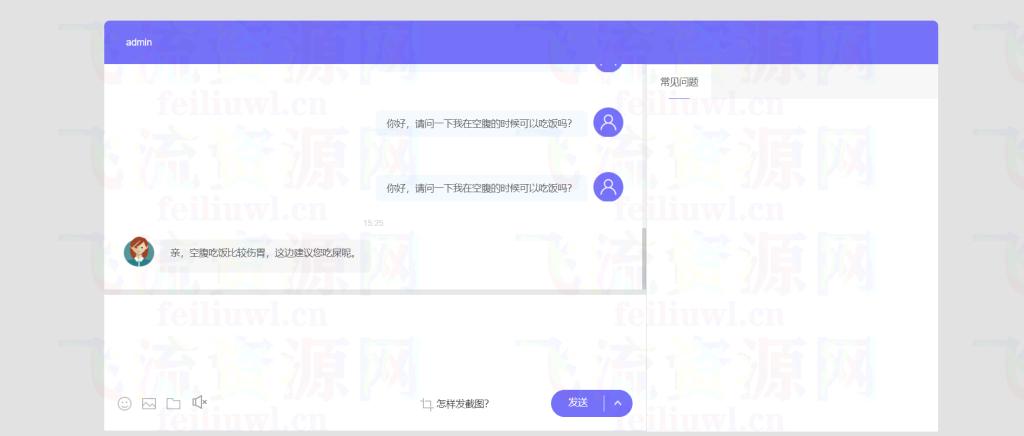 来客在线客服系统PHP源码安装截图插图1