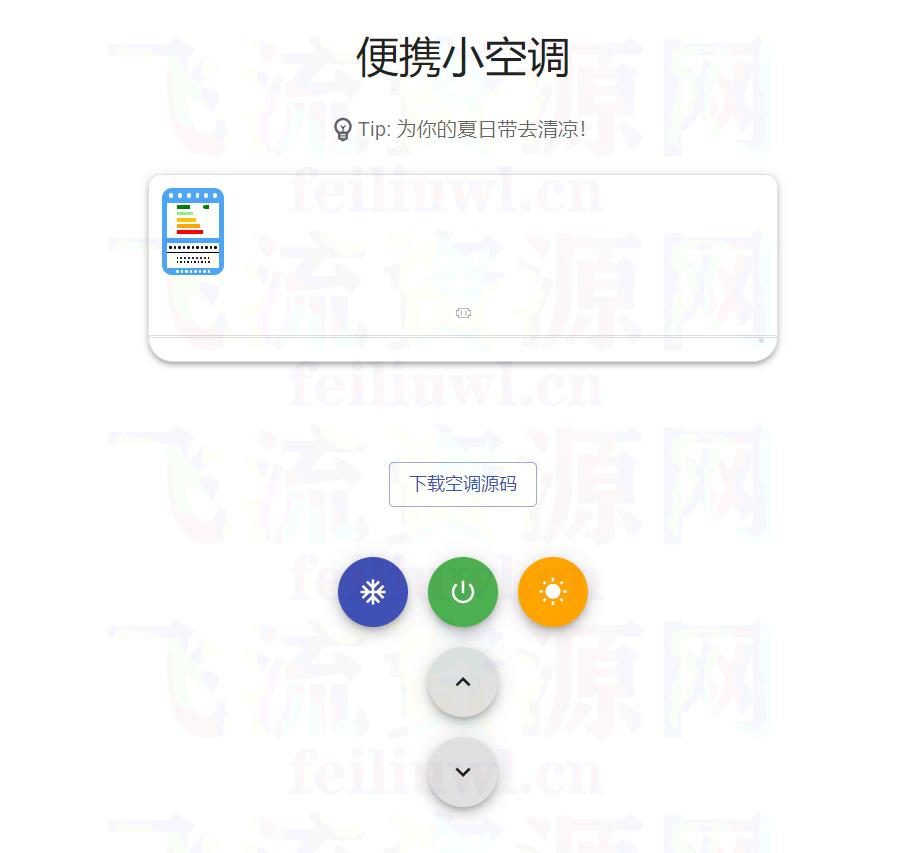 小空调 童年怀旧小霸王 小电视网页版源码下载插图